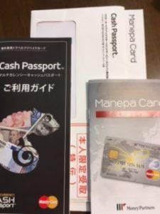 マネパカード キャッシュパスポート