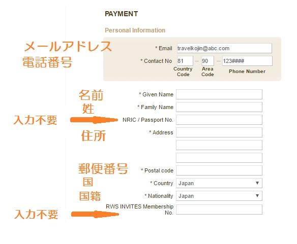 個人情報と支払