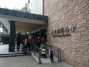 成都パンダ博物館
