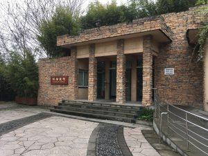 成都熊猫医院