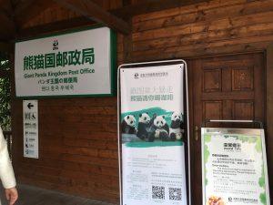 成都パンダ郵便局