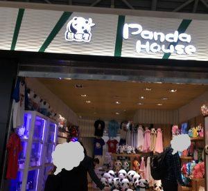 成都空港パンダハウス