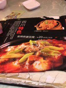 陳麻婆豆腐メニュー