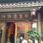中国成都観光 本場の陳麻婆豆腐を食べてパンダグッズを買うの巻
