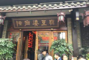 成都の陳麻婆豆腐店本店