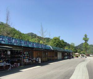 熊猫谷の前のバス停