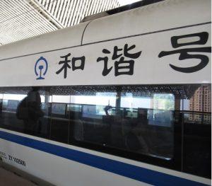 都江堰高速鉄道