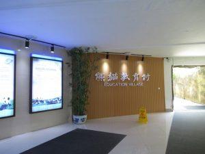 熊猫谷教育村