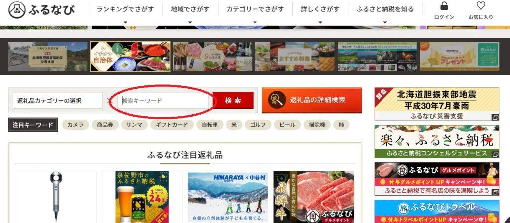 ふるさと納税 日本旅行ギフト券検索
