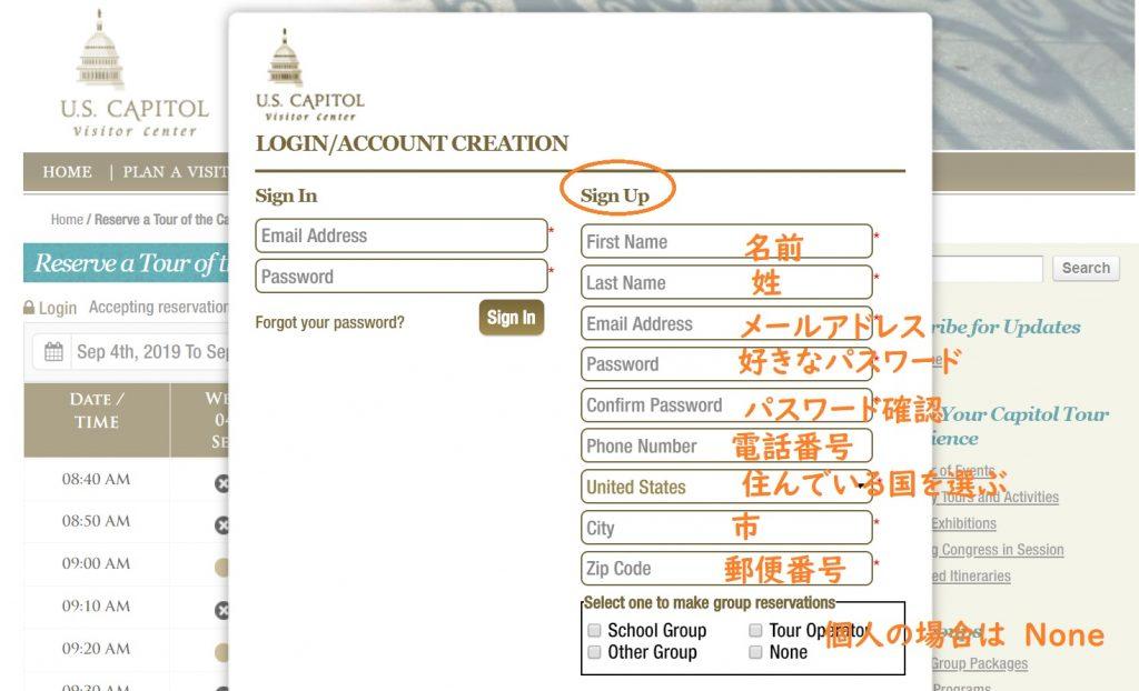 アメリカ国会議事堂予約方法