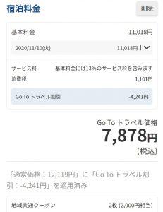 ヒルトン名古屋 GOTO実質5000円?